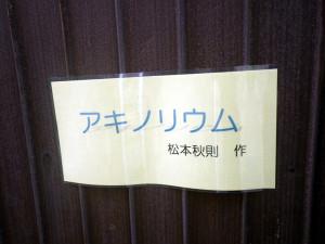 男木島の美術館アキノリウム