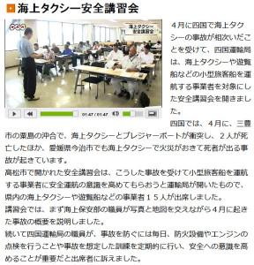 NHKnews 海上タクシーの安全講習会