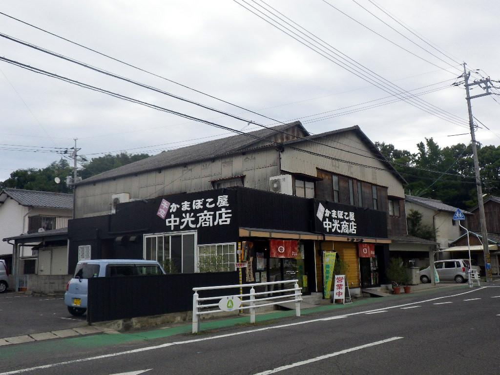 かまぼこ屋中光商店